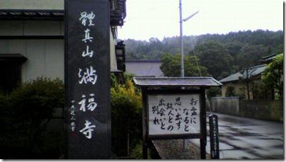 満福寺 さま