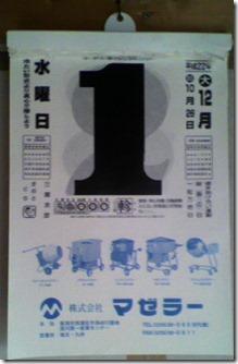 2010120107130000
